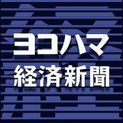 ヨコハマ経済新聞