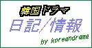 韓国ドラマ日記/情報