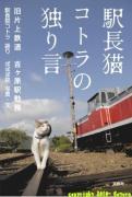 駅長猫コトラの独り言〜旧 片上鉄道 吉ヶ原駅勤務〜