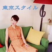 東京style