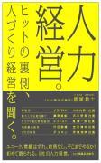 ヒット商品応援団日記