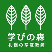 札幌の家庭教師 学びの森通信