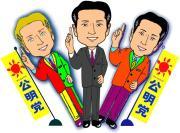 松阪市議会議員:山本節