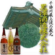 KUROSAWA SAKE Blog☆黒澤酒造株式会社☆