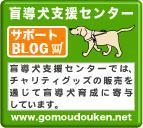 盲導犬LAB&Love オフィシャルブログ