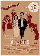 ZIPANGUStage稽古場日記