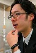 株式会社ぱど相澤謙一郎ブログ