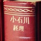 小石川経理研究所さんのプロフィール