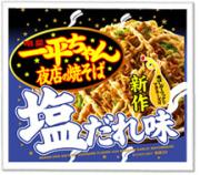 カップ麺の館