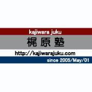 梶原塾 専任講師 田中優彦のブログ