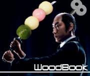 WoodBookの巣《J-URBAN建築日記》