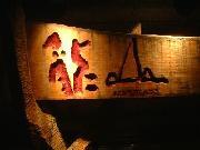 元お相撲さんの韓国料理店『龍山』