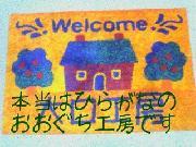 社会福祉法人横浜愛育会おおぐち工房
