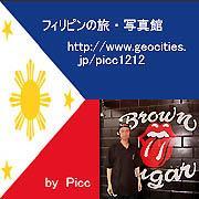 フィリピンの旅・写真館、Piccのブログ