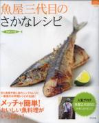 魚屋三代目日記