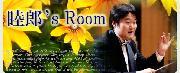 睦郎's Room