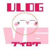 ◇゚+.VLOG・ブイログ.+゚◇