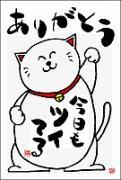 弥右ヱ門の招き猫本舗