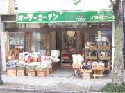 横浜大倉山のオーダーカーテン「ソフトウエーブ」