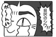 きゃそーいんぢえあ[日常ネタ4コマ漫画トカ]