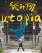 編み物☆☆utopia