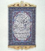 イラン料理レシピ