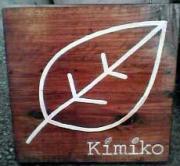 福岡・高宮通りの花屋「kimiko」です
