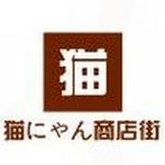 猫にゃん商店街 楽天(FC2)