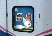 サウンドクリエイター&鉄道マン