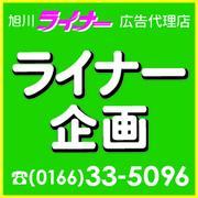 気ままにドライブHOKKAIDO!〜ライナー企画〜