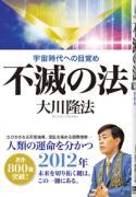 「幸福の科学」信者が本音で語る〜百日紅!の独白〜