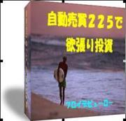 日経225先物&ミニ 自動売買デイトレで欲張り投資