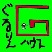 ぐるりんハウス奮戦記 =中庭の家=