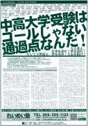 「HARD&LOOSE」れいめい塾発『25時』