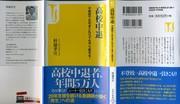東京都、不登校、高校転校の教育相談はNPO高卒支援会