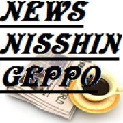 【日進月歩新聞 news nisshingeppo】