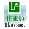 岡山の建築家による「住まいづくりの会」