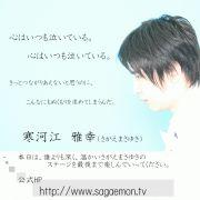寒河江雅幸オフィシャルブログ「孤独な声」