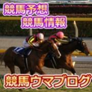 競馬ウマブログ編