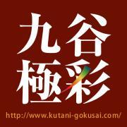 九谷極彩のブログ