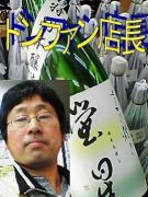 田舎の酒屋奮闘記 ぷちショップDON佐用本店編
