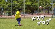 父と息子とサッカーと。〜KスケBlog〜