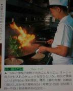 阿輝の台湾的家庭料理!!パート2