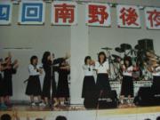 南野高校05クラブシャレード