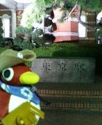 いま東京駅ドットコム・駅構内の駅弁お土産等観光情報