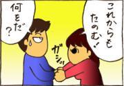 『夫婦円満!』だりお日記