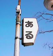 大豊田ビルヂング別館 | 豊田市