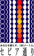 鹿児島 天文館『セピア通り』公式ブログ