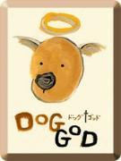 イヌのヌイグルミ DOG*GOD