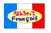 なんちゃってフランス語レッスン♪